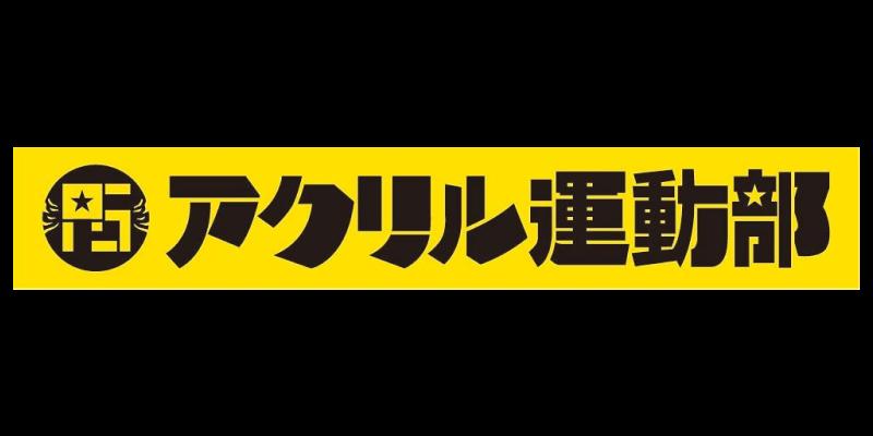 logo-acry